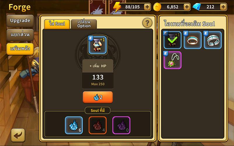 LINE Dragonica Mobile วิธีเสริมพลังให้กับไอเทม ด้วย Soul