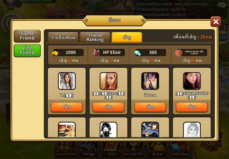 LINE Dragonica Mobile วิธีรับเพชรฟรี 300 กับกิจกรรมชวนเพื่อนให้ครบ 30 คน