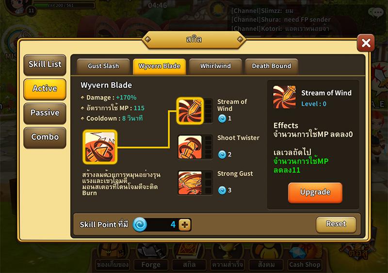 LINE Dragonica Mobile วิธีอัพเดทสกิล และดูค่าสเตตัส