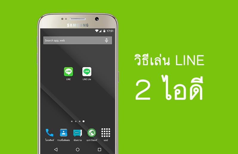 วิธีใช้ LINE 2 ไอดี บนมือถือ Android ด้วยแอพ LINE Lite