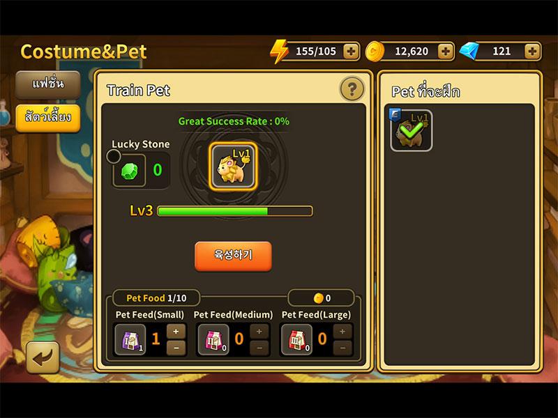 วิธีให้อาหารสัตว์เลี้ยงในเกม LINE Dragonica Mobile