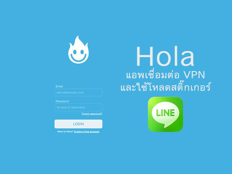 วิธีดาวน์โหลดสติ๊กเกอร์ LINE ต่างประเทศ ด้วยแอพ Hola (สำหรับ iPhone)