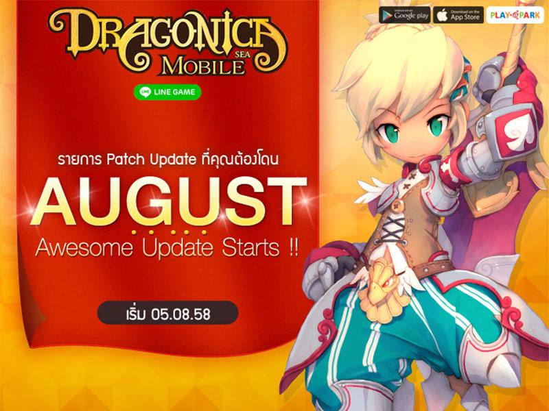 LINE Dragonica เดือนสิงหาคมนี้ เตรียมพบกับด่านใหม่ พร้อมขยายเลเวลถึง 65