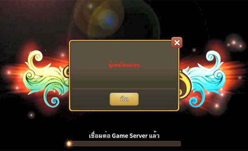 LINE Dragonica ประกาศแบน ID ที่โกงเกม แบบถาวร