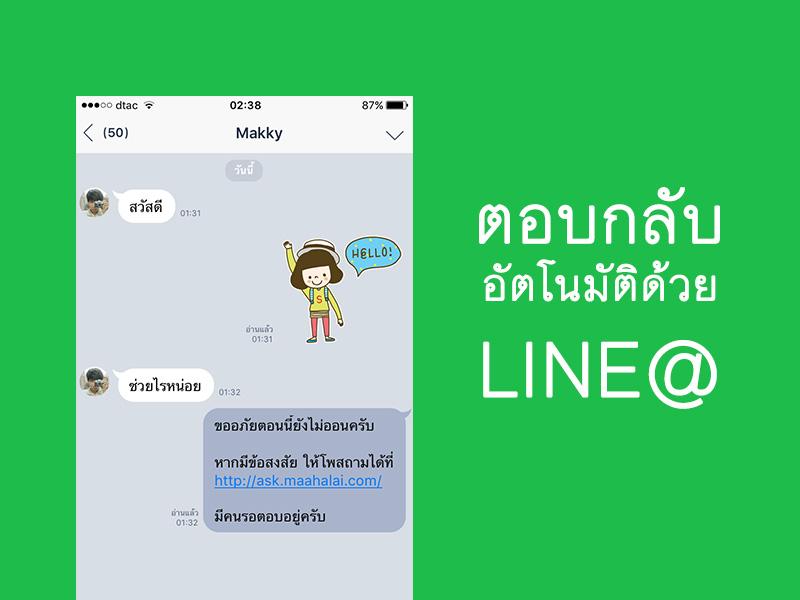 เคลียร์แบบชัดๆ LINE@ คืออะไร และตอบกลับอัตโนมัติทำอย่างไร