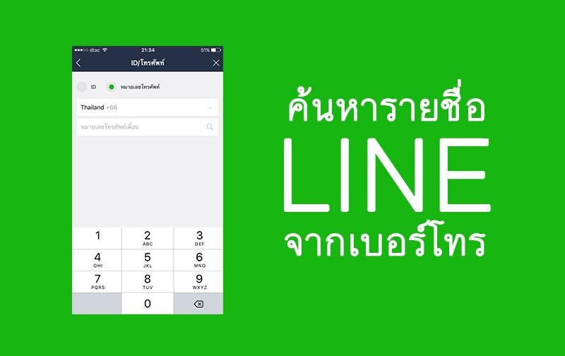 วิธีใช้เบอร์โทรศัพท์ ค้นหารายชื่อผู้ใช้ LINE