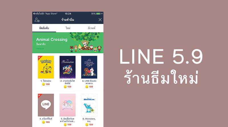 อัพแล้วยัง LINE 5.9 ปรับปรุงร้านธีมใหม่ รองรับธีมฟรีในอนาคต