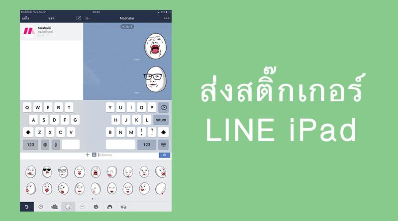 วิธีส่งสติ๊กเกอร์ LINE บน iPad
