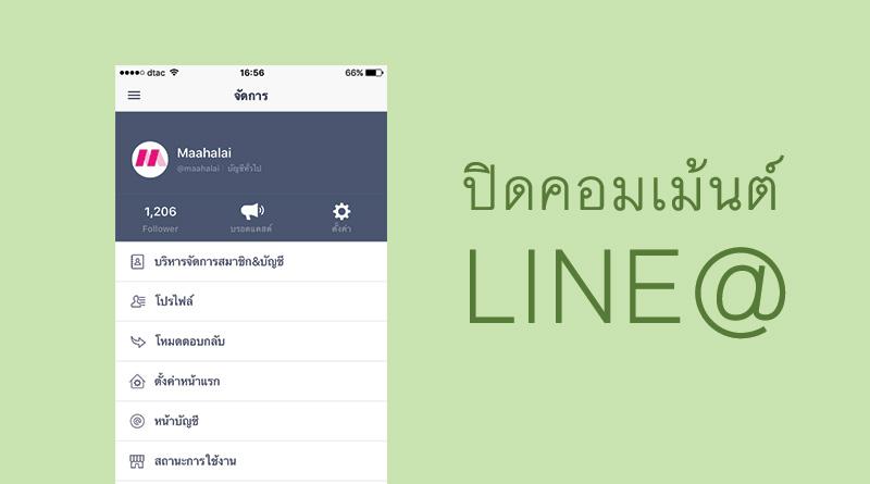 วิธีปิด ไม่ให้คอมเมนต์ในไทม์ไลน์ของ LINE@