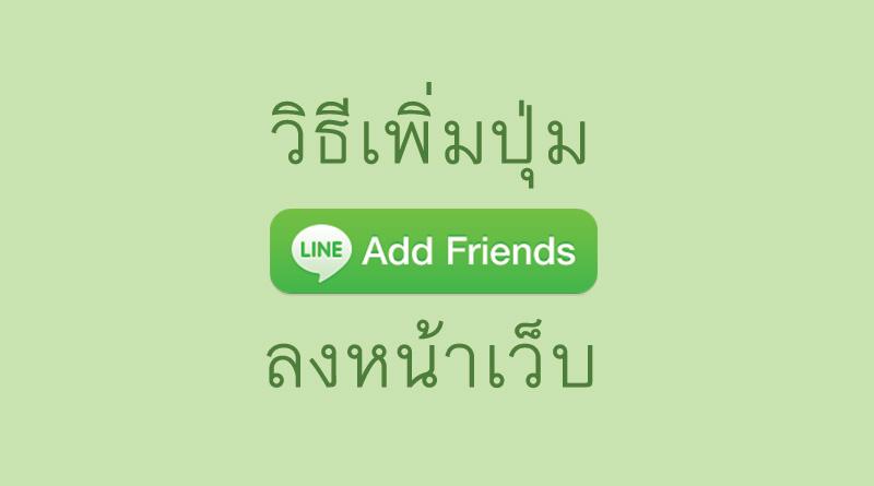 LINE@ วิธีเพิ่มปุ่ม Add Friends ลงบนหน้าเว็บไซต์