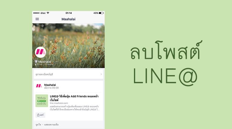 วิธีลบโพสต์ ในหน้าไทม์ไลน์ของ LINE@