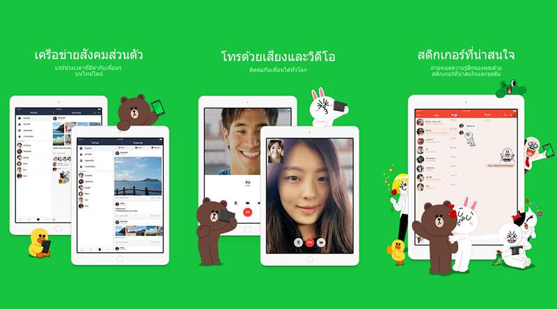 พรีวิว LINE บน iPad โฉมใหม่ ยกระดับความสามารถเข้าไกล้สมาร์ทโฟน