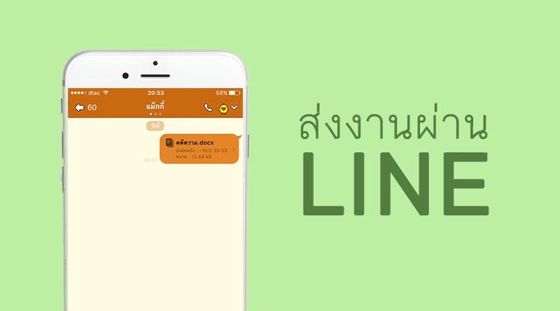 วิธีส่งไฟล์งานผ่าน LINE