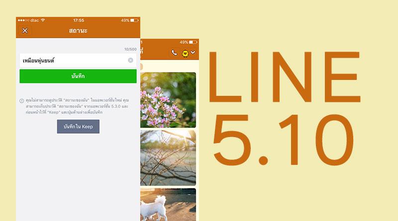 LINE อัพเดทใหม่ อัพสเตตัสได้ 500 ตัวอักษร คุณภาพไฟล์ที่ส่งผ่านแชทดีขึ้น