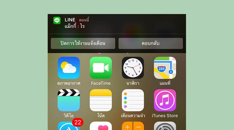 วิธีตอบแชท LINE แบบด่วนๆ โดยไม่ต้องเปิดแอพบน iPhone