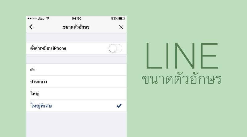 วิธีขยายขนาดตัวอักษร LINE ใน iPhone