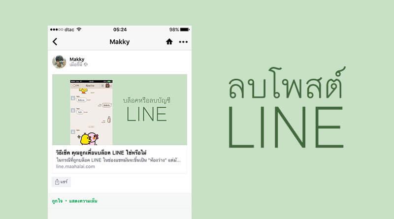 วิธีแก้ไขหรือลบโพสต์ ในหน้าไทม์ไลน์ของแอพ LINE
