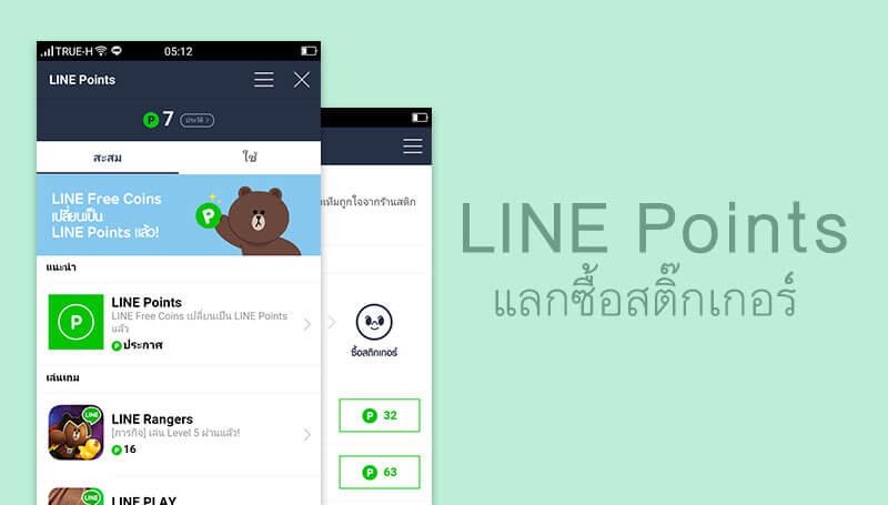 วิธีสะสม LINE Point เพื่อนำไปแลกซื้อ สติ๊กเกอร์ไลน์ได้ฟรีๆ