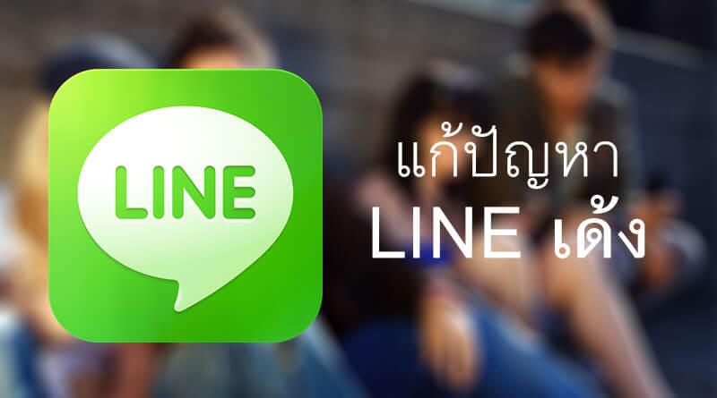 วิธีแก้ปัญหาแอพ LINE เด้งออก สำหรับผู้ใช้ iPhone