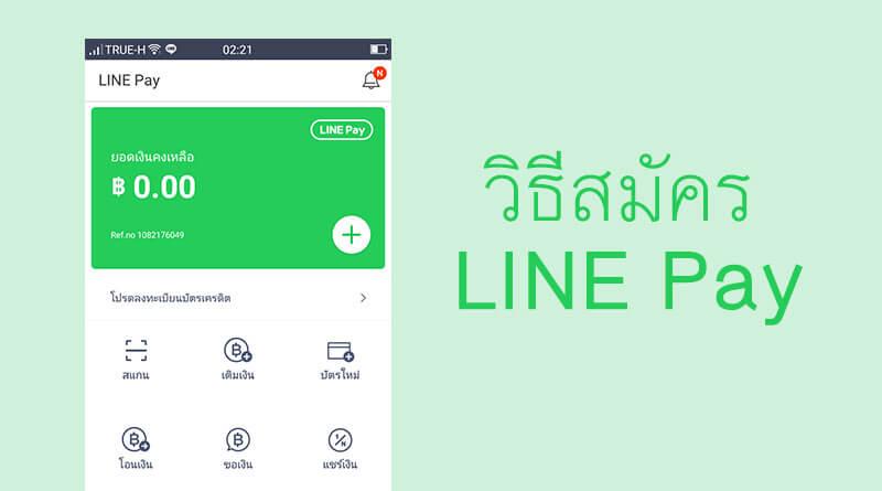 วิธีสมัครใช้ LINE Pay ระบบจ่ายเงินออนไลน์ของแอพไลน์