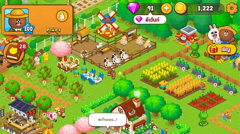 รีวิว LINE บราวน์ฟาร์ม เกมปลูกผักทำสวนสุดน่ารักจากไลน์
