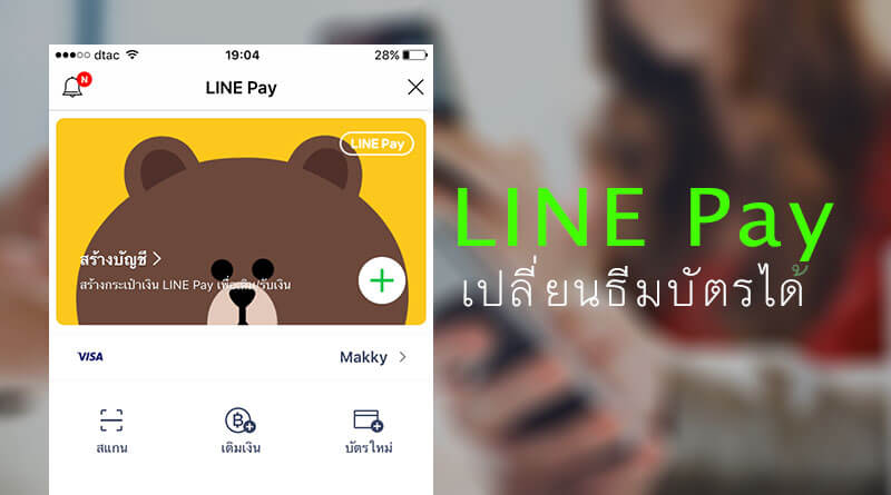 วิธีเปลี่ยนธีม บนหน้าบัตร LINE Pay ฟีเจอร์ใหม่ที่มาเวอร์ชั่น 6.3.0
