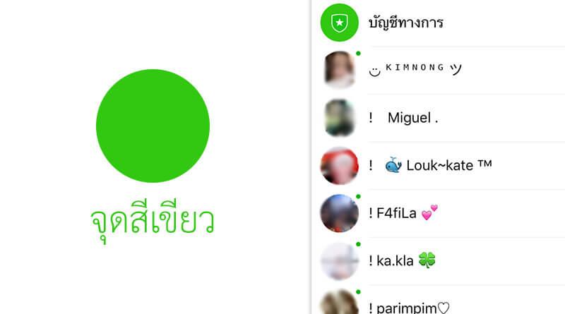 อย่าเข้าใจผิด จุดสีเขียวในแอพ LINE ไม่เกี่ยวกับการออนไลน์
