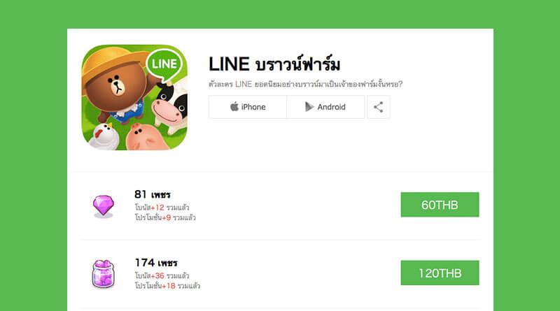 วิธีซื้อเพชรเกม LINE บราวน์ฟาร์ม ง่ายๆแค่ใช้เงินจากซิมมือถือ