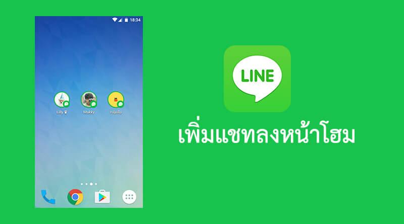 คุย LINE ด่วนๆได้ ไม่ต้องเปิดแอพก่อน ด้วยการเพิ่มชื่อลงหน้าโฮมมือถือ Android