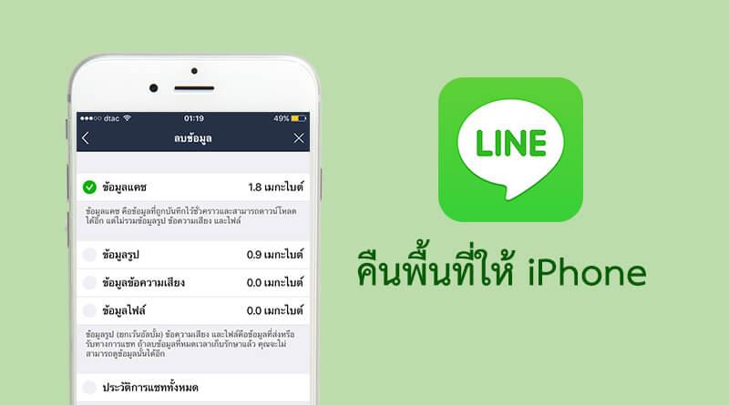 วิธีลบไฟล์แคชใน LINE เพื่อช่วยคืนความจุให้กับ iPhone