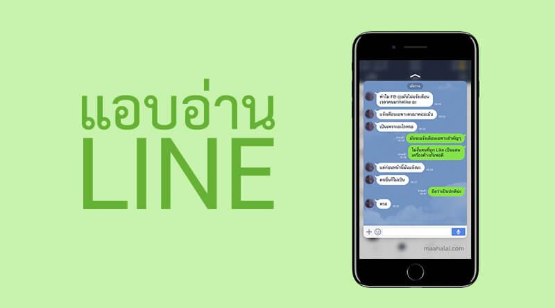 """วิธีแอบอ่านแชท LINE บน iPhone ง่ายๆ แค่ """"กดค้าง"""""""