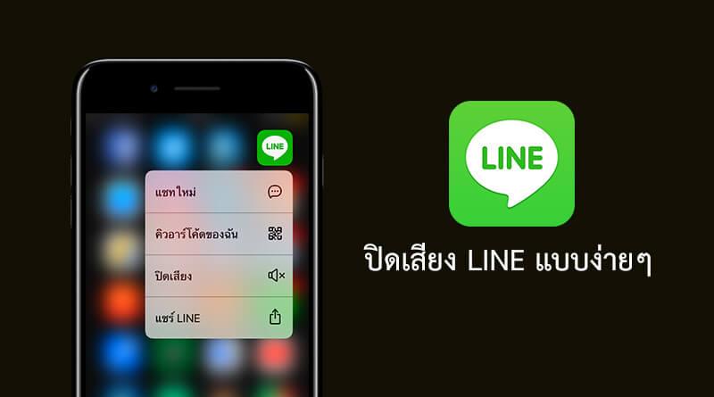วิธีปิดเสียงเตือนจากแอพ LINE แบบง่ายๆ สำหรับผู้ใช้ iPhone